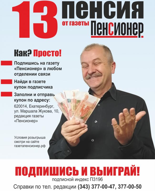 газета пенсионер рф знакомства