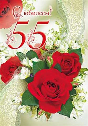 Поздравления с днем рождения женщине 55 лет короткие простые 36