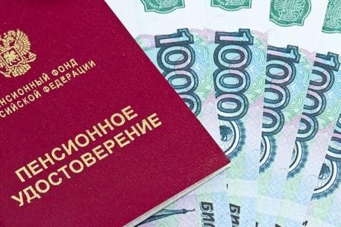 Пенсионная система: что ждет россиян в году