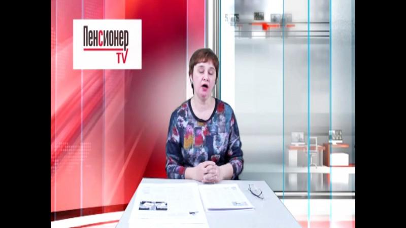 "Канал областной газеты ""Пенсионер"""