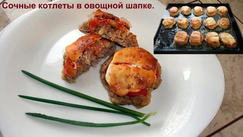 Котлеты под овощной шапкой с сыром