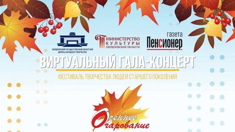 Онлайн-фестиваль творчества людей старшего поколения Свердловской области «Осеннее очарование»