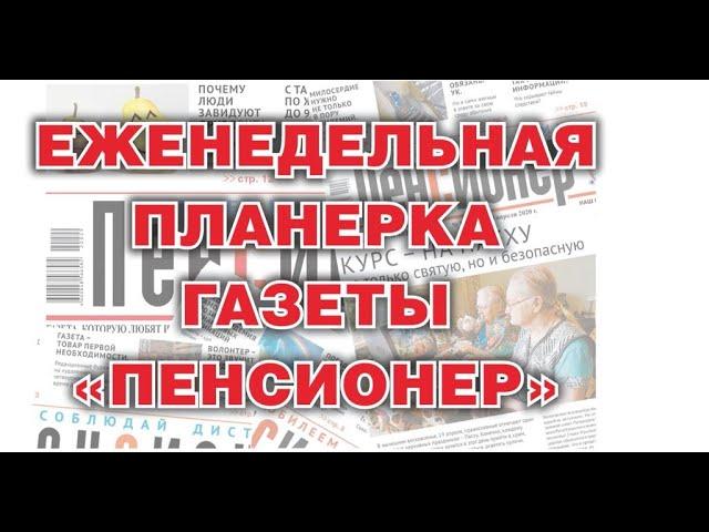"""Еженедельная планерка редакции газеты """"Пенсионер"""""""