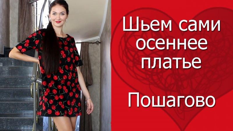 Шьем осеннее платье