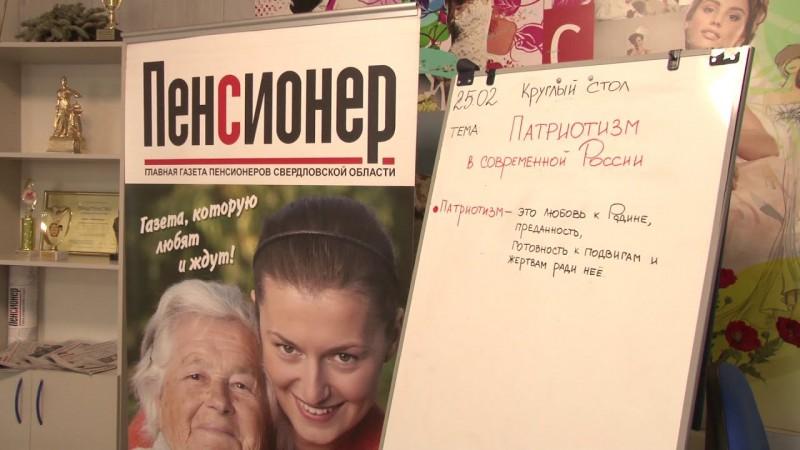 Патриотизм в современной России / Круглый Стол в газете Пенсионер (февраль 2021)