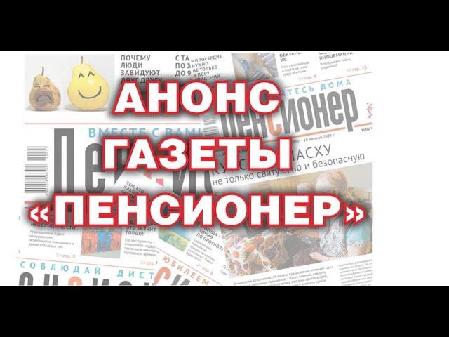"""Анонс нового выпуска газеты """"Пенсионер"""""""